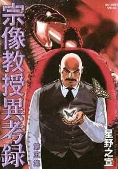 [星野之宣]の宗像教授異考録(5) (ビッグコミックススペシャル)