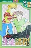 生徒諸君! 13 (講談社コミックスフレンド)