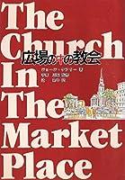 広場の中の教会