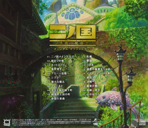 ゲーム「二ノ国 漆黒の魔導士」サウンドトラック
