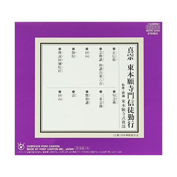 宗紋付きお経シリーズ 真宗 東本願寺門信徒勤行...の紹介画像2
