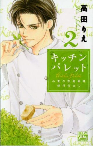 キッチンパレット 2―小麦の恋愛風味修行仕立て (白泉社レディースコミックス)の詳細を見る