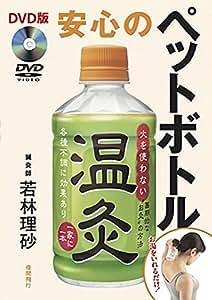 DVD版 安心のペットボトル温灸