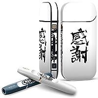 iQOS COMPLETE アイコス 専用スキンシール 全面セット サイド ボタン スマコレ チャージャー カバー ケース デコ 日本語・和柄 日本語 漢字 001656
