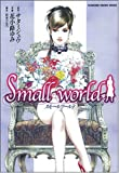 スモールワールド / サタミ シュウ のシリーズ情報を見る