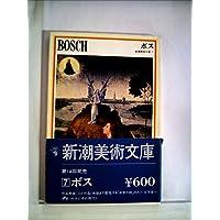 新潮美術文庫〈7〉ボス (1975年)