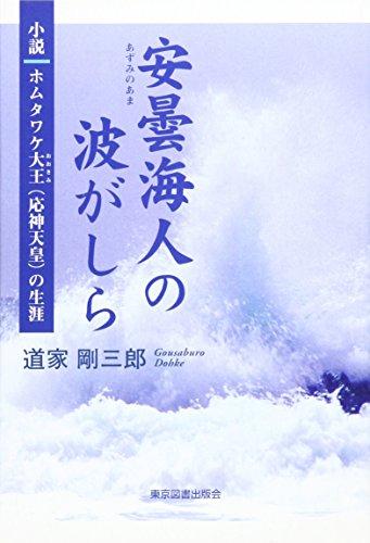 安曇海人の波がしら―小説ホムタワケ大王(応神天皇)の生涯
