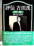 評伝吉田茂〈1〉青雲の巻 (1981年)