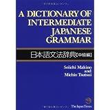 A Dictionary of Intermediate Japanese Grammar 日本語文法辞典 [中級編]