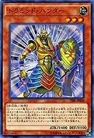 遊戯王/第9期/9弾/TDIL-JP028 トラミッド・ハンター