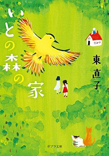 ([ひ]3-1)いとの森の家 (ポプラ文庫) 東 直子