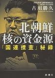「北朝鮮 核の資金源:「国連捜査」秘録」販売ページヘ