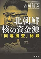 古川 勝久 (著)(6)新品: ¥ 1,836ポイント:56pt (3%)11点の新品/中古品を見る:¥ 1,820より