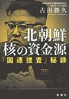 古川 勝久 (著)(10)新品: ¥ 1,836ポイント:56pt (3%)15点の新品/中古品を見る:¥ 1,775より