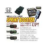 HONDA シビック CRV クロスロード ストリーム SPRINT BOOSTER スプリントブースター AT車用 新品 パワーモード 3パターン機能 切換スイッチ付 SBDJ701A
