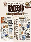 珈琲 for Beginners 2019 (100%ムックシリーズ) 画像