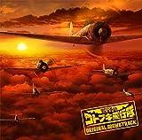 【Amazon.co.jp限定】TVアニメ『荒野のコトブキ飛行隊』オリジナルサウンドトラック (デカジャケット付)