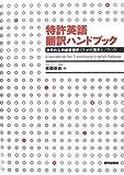 特許英語 翻訳ハンドブック ―効率的な明細書翻訳のための資料とノウハウ―