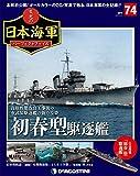 栄光の日本海軍パーフェクトファイル 74号 [分冊百科] (栄光の日本海軍 パーフェクトファイル)
