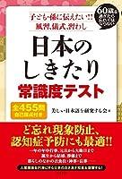 日本のしきたり 常識度テスト