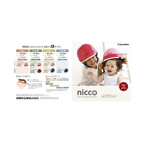 クミカ工業 Nicco ヘルメット ビートル/...の紹介画像4