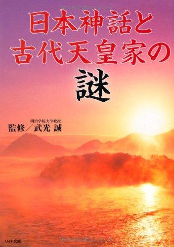 日本神話と古代天皇家の謎 (リイド文庫)の詳細を見る