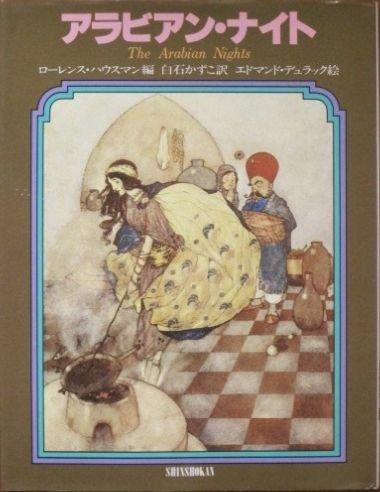 アラビアン・ナイト (1981年)