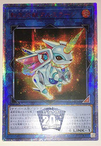 遊戯王/アジア シークレット/転生炎獣アルミラージ 20th シークレット