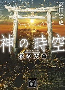 [高田崇史]の神の時空 京の天命 (講談社文庫)