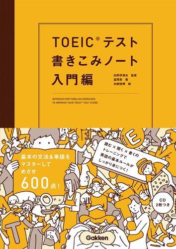 TOEICテスト書きこみノート 入門編の詳細を見る