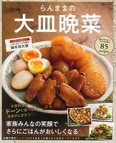 らんままの大皿晩菜 (TJMOOK)