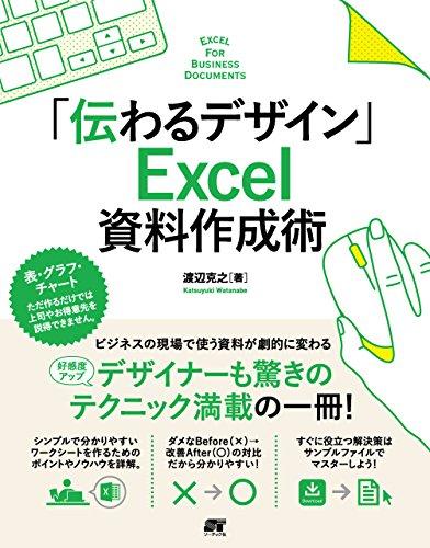 「伝わるデザイン」 Excel 資料作成術の詳細を見る