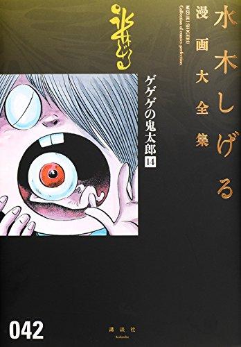 ゲゲゲの鬼太郎(14) (水木しげる漫画大全集)