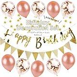 シャンペン ピンク ゴールドピンク 誕生日 飾り付け 風船、Happy Birthday バルーン、パーティー 装飾 風船、バースデー 飾り バルーン
