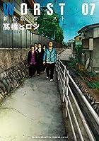 新装版 WORST 第07巻