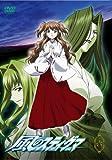 風のスティグマ S・エディション 第6章(限定版) [DVD]