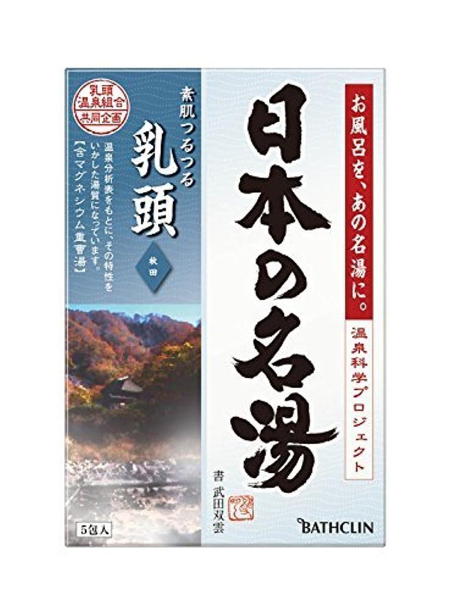 【まとめ買い】【医薬部外品】日本の名湯入浴剤 乳頭(秋田) 30g ×5包 にごりタイプ 個包装 温泉タイプ ×12個