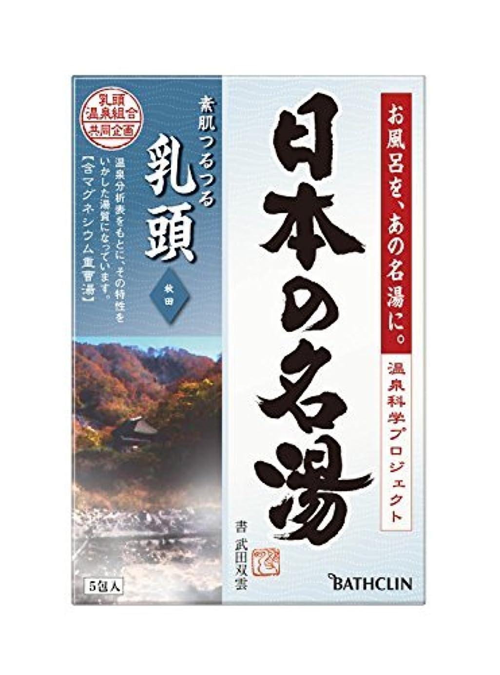 【まとめ買い】【医薬部外品】日本の名湯入浴剤 乳頭(秋田) 30g ×5包 にごりタイプ 個包装 温泉タイプ ×8個