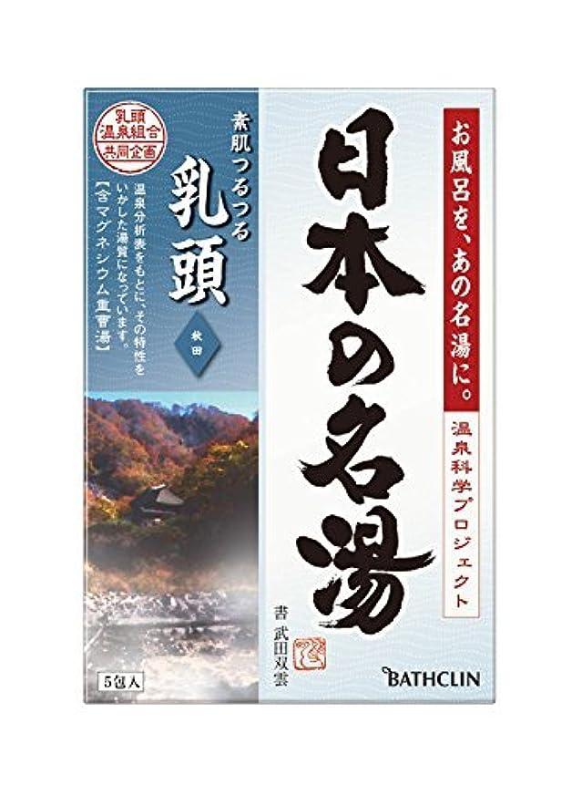 【まとめ買い】【医薬部外品】日本の名湯入浴剤 乳頭(秋田) 30g ×5包 にごりタイプ 個包装 温泉タイプ ×15個