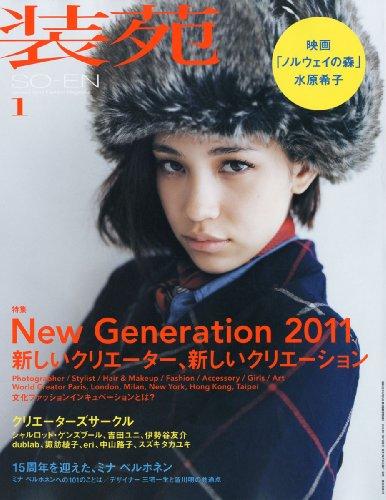 装苑 2011年1月号[雑誌]の詳細を見る