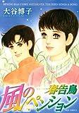 風のペンション 春告鳥 / 大谷 博子 のシリーズ情報を見る