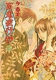 百鬼夜行抄(14) (Nemuki+コミックス)