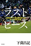 ラストピース J2降格から三冠達成を果たしたガンバ大阪の軌跡 (角川書店単行本)