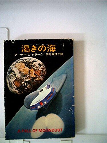 渇きの海 (1977年) (ハヤカワ文庫―SF)の詳細を見る