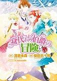 身代わり伯爵の冒険(5) (あすかコミックスDX)