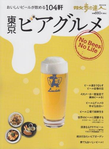 東京ビアグルメ—おいしいビールが飲める104軒 (散歩の達人テーマ版MOOK)