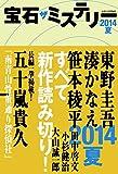 宝石 ザ ミステリー2014夏
