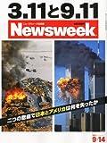 Newsweek (ニューズウィーク日本版) 2011年 9/14号 [雑誌]