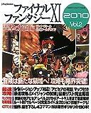 ファイナルファンタジーXI 電撃の旅団 編 ヴァナ・ディール公式ワールドガイド2010 Vol.2