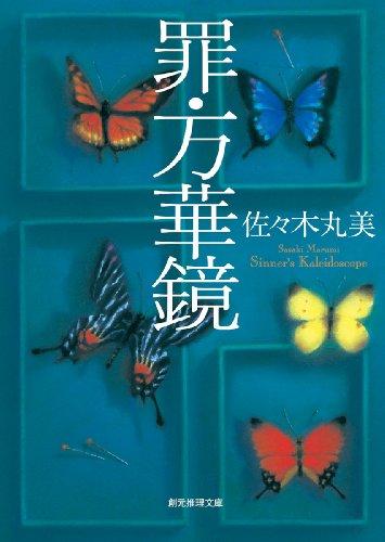 罪・万華鏡 (創元推理文庫)
